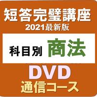 短答完璧講座 商法 DVD B0294R