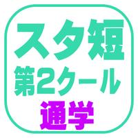 司法試験[2022年対策]スタ短2C一括 (解説講義なし)【通学部・東京本校】 A1050H