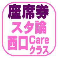 【座席券】スタ論 西口Careクラス(大阪)