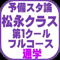 予備スタ論(松永クラス)1C フルコース【通学】(2022年対策)B1132*