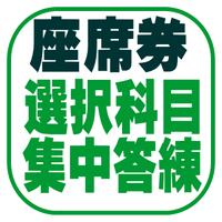 【座席券】選択科目集中答練(東京)(2022年対策)