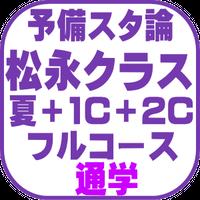 予備スタ論(松永クラス)夏期+1C+2C一括 フルコース【通学】(2022年対策)B1136*