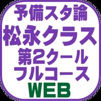 予備スタ論(松永クラス)2C フルコース【WEB】(2022年対策)B1134E