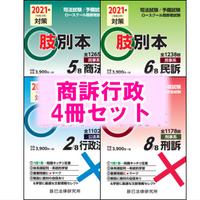 肢別本 商訴行政4科目4冊セット(2021年対策)【2/28まで割引】 21B3