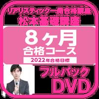 【2022年合格目標】リアリスティック一発合格松本基礎講座 リアリスティック・フルパック 8ヶ月合格コース【DVD】 C1161R