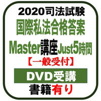 【DVD】書籍有り/国私合格答案Master講座5h(R850R)