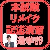 本試験リメイク記述演習[通学部・東京本校] C1102H