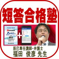 短答合格塾(7科目一括)【DVD】B1041R