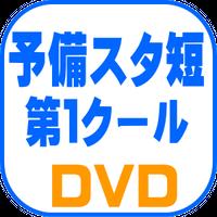 予備スタ短 1C【DVD】(2022年対策)B1083R