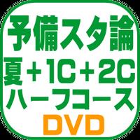 予備スタ論 夏期+ 1C+2C ハーフコース【DVD】(2022年対策)B1086DVD