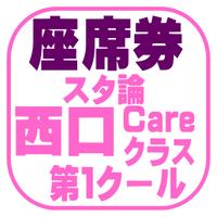 【座席券】スタ論 西口Careクラス 1C(大阪)(2022年対策)