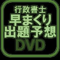 行政書士 2021年対策 早まくり出題予想 法令科目[DVD]G1410R