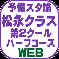 予備スタ論(松永クラス)2C ハーフコース【WEB】(2022年対策)B1135E