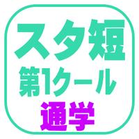 司法試験[2022年対策]スタ短1C一括 (解説講義付)【通学部・東京本校】 A1046H