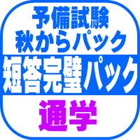 短答完璧パック【通学・東京本校】(予備2022年対策)B1149H
