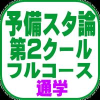 予備スタ論 2C フルコース【通学】(2022年対策)B1092*