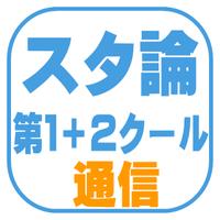 司法試験[2022年対策]スタ論1C+2C一括 【DVD】