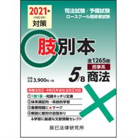 肢別本 5.民事系商法(2021年対策)21A5