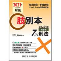 肢別本 7.刑事系刑法(2021年対策)21A7