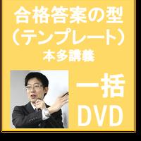 合格答案の型(テンプレート)本多講義 一括 DVD A0065R