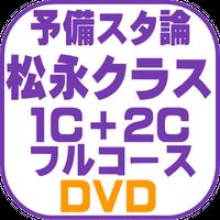 予備スタ論(松永クラス)1C+2C一括 フルコース【DVD】(2022年対策)B1130R