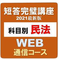 短答完璧講座 科目別[民法43h]WEB通信