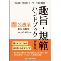 趣旨・規範ハンドブック1 公法系 第8版 86466-495【3/20まで送料無料】