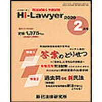 隔月刊 ハイローヤー2020年2月号 72002