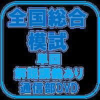 全国総合模試  単回【解説講義あり】[DVD]