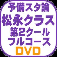 予備スタ論(松永クラス)2C フルコース【DVD】(2022年対策)B1134R