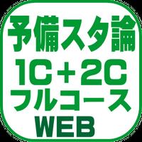 予備スタ論 1C+2C一括 フルコース【WEB】(2022年対策)B1088E