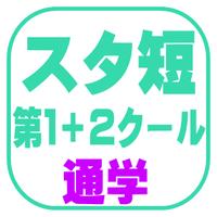 司法試験[2022年対策]スタ短1C+2C一括 (解説講義付)【通学部・東京本校】 A1045H