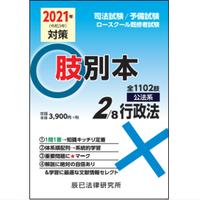 肢別本 2.公法系行政法(2021年対策)21A2