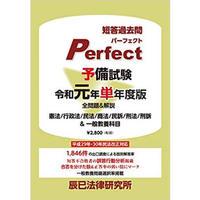 予備試験短答過去問パーフェクト 令和元年 単年度版 86466-440