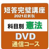 短答完璧講座 科目別[憲法27h]DVD通信