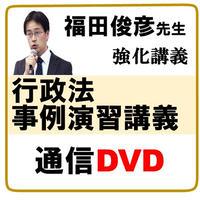 福田/行政法事例演習講義 Just6時間/通信DVD