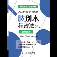 肢別本 2.行政法(2022年対策)22A2