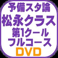 予備スタ論(松永クラス)1C フルコース【DVD】(2022年対策)B1132R