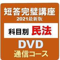 短答完璧講座 科目別[民法43h]DVD通信