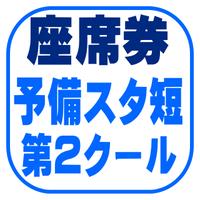 【座席券】予備スタ短 2C(東京)