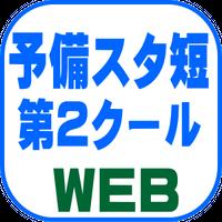 予備スタ短 2C【WEB】(2022年対策)B1084E