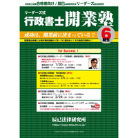 行政書士開業塾【6期生】 遺言・相続パック[DVD] G1202R