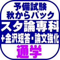秋からパック スタ論専科+金沢短答・論文強化【通学】(予備2022年対策)B1148*