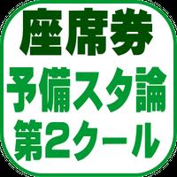 【座席券】予備スタ論 2C(2022年対策)