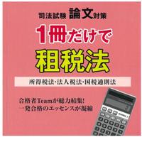 1冊だけで租税法(所得税法・法人税法・国税通則法)21M7