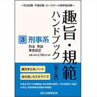 趣旨・規範ハンドブック3 刑事系 第8版 86466-497