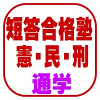福田俊彦 短答合格塾(憲法・民法・刑法)
