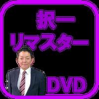 択一リマスター【科目別 刑法】[DVD] C1111R