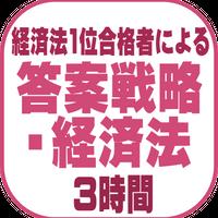 経済法1位合格者による 答案戦略・経済法 3時間【DVD】A1002R
