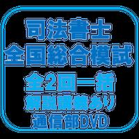 司法書士 全国総合模試 一括(全2回)  解説講義あり[DVD]